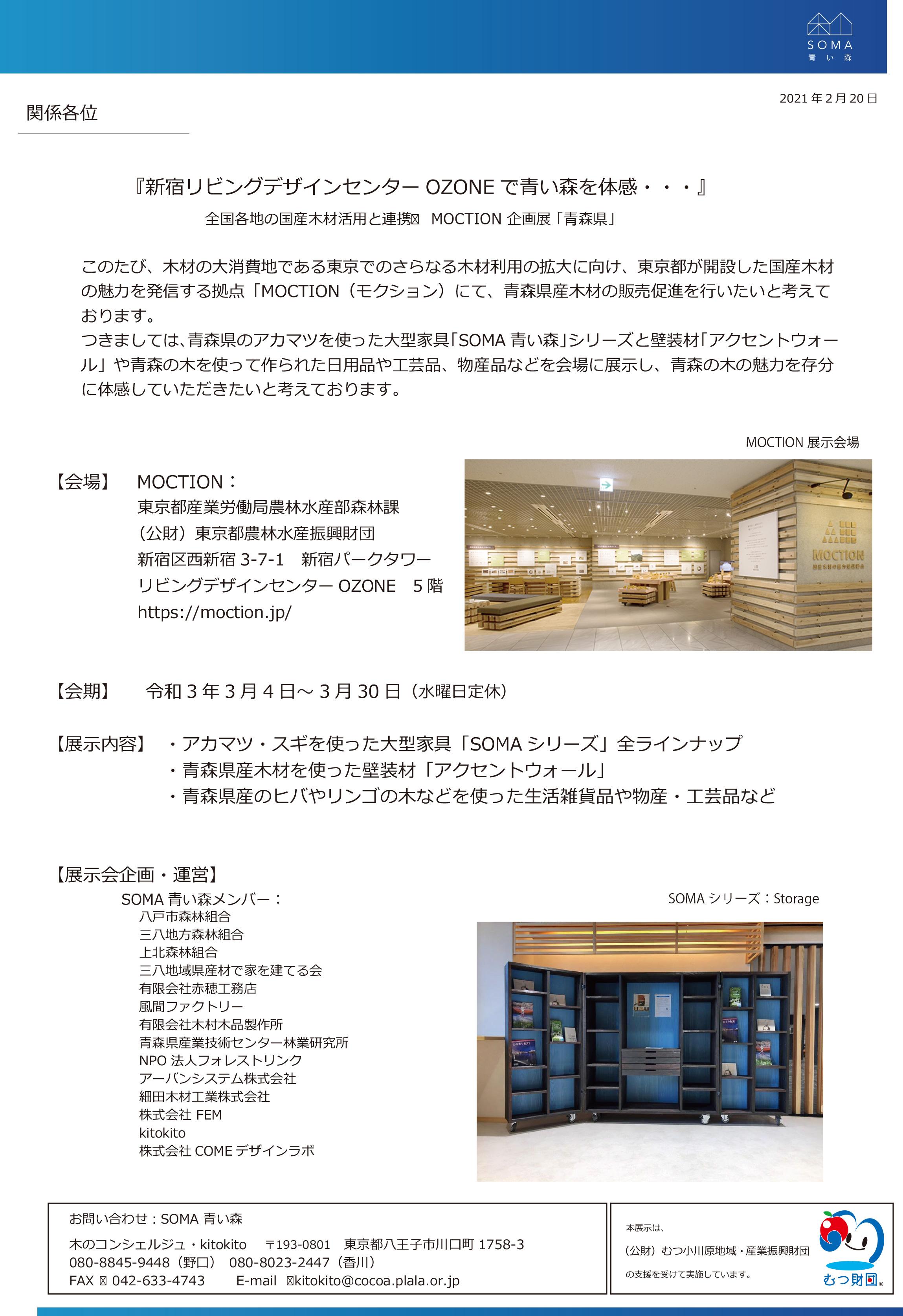 SOMA青い森、家具以上建築未満、可動式、国産材、リアルウッド